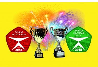 Лучшая сбытовая сеть и Лучшая металлобаза России'2018